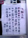 050115_boro-ichi
