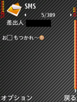 081223_n82sms00