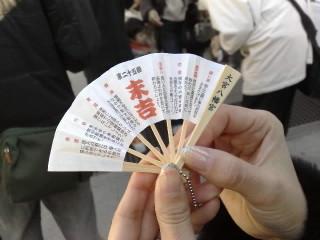 090102_omikuji