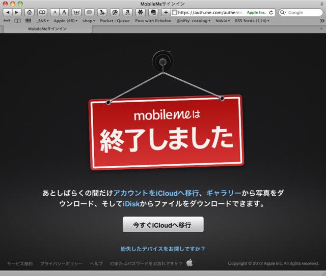 20120702_mobileme