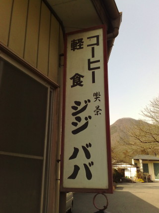 20090321_jijibaba